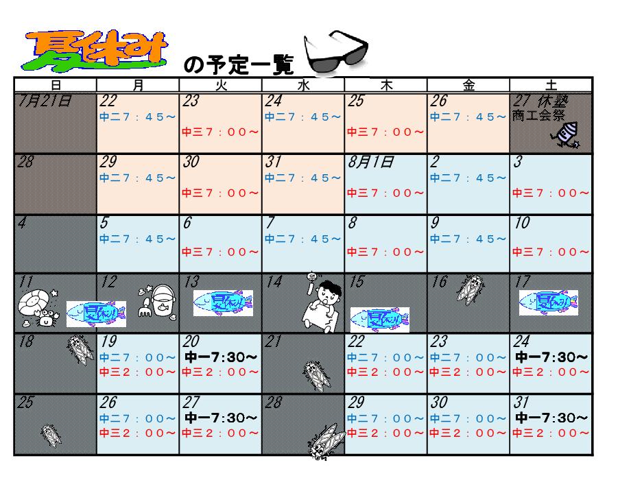 あだち塾2013年夏のスケジュールカレンダー
